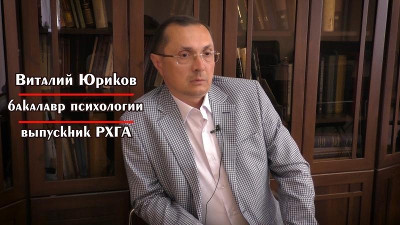 Отзывы - РХГА - Виталий Юриков, бакалавр психологии, выпускник