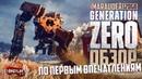 GENERATION ZERO ПОСТАПОКАЛИПСИС ПО ШВЕДСКИ обзор