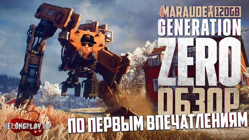 GENERATION ZERO: ПОСТАПОКАЛИПСИС ПО ШВЕДСКИ - обзор
