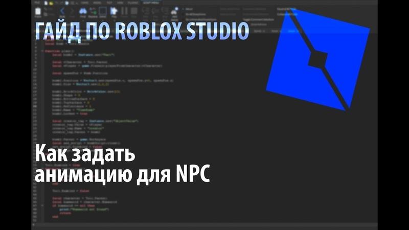 Как задать анимацию для NPC   Roblox Studio