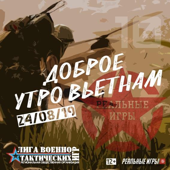 Афиша Пейнтбол/ Доброе утро Вьетнам V