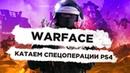Белая акула/спецоперации/Розыгрыш кредитов ► Warface PS4