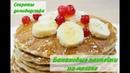 Панкейки с бананом на молоке – самый вкусный рецепт! (pancake with banana on milk)