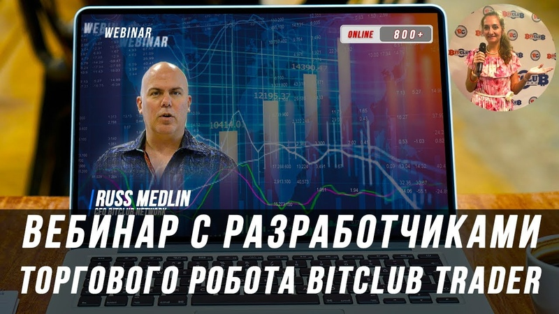 Подробно о торговом роботе Битклаб на русском. Вебинар с разработчиками Bitclub Trader.
