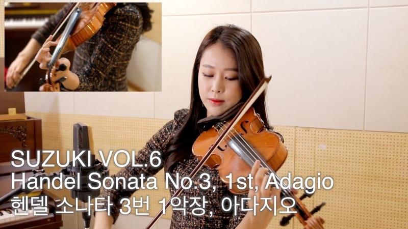 [SUZUKI VOL.6] 스즈키6권 02.Handel Violin Sonata No.3 in F Major, 1st Mov, Adagio
