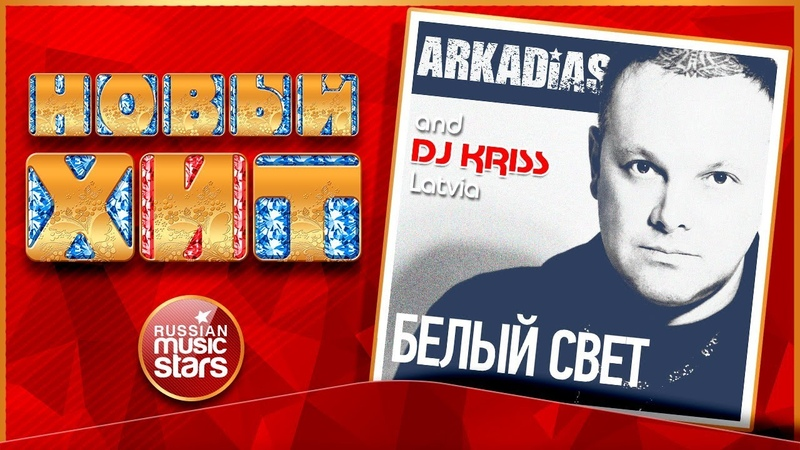 ARKADIAS DJ KRISS LATVIA — БЕЛЫЙ СВЕТ ★ НОВАЯ ПЕСНЯ ★ НОВЫЙ ХИТ ★