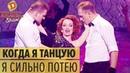 Мама я танцую! МЕГА Хит из Дизель Шоу 2019 - Что делают пьяные девушки в клубе? | ЮМОР ICTV