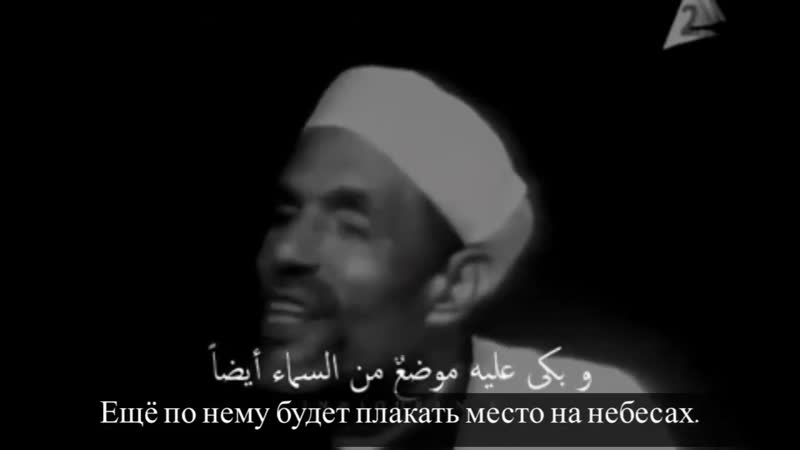 Шайх Мухаммад Мутавалли аш Ша'рави да помилует его Аллах