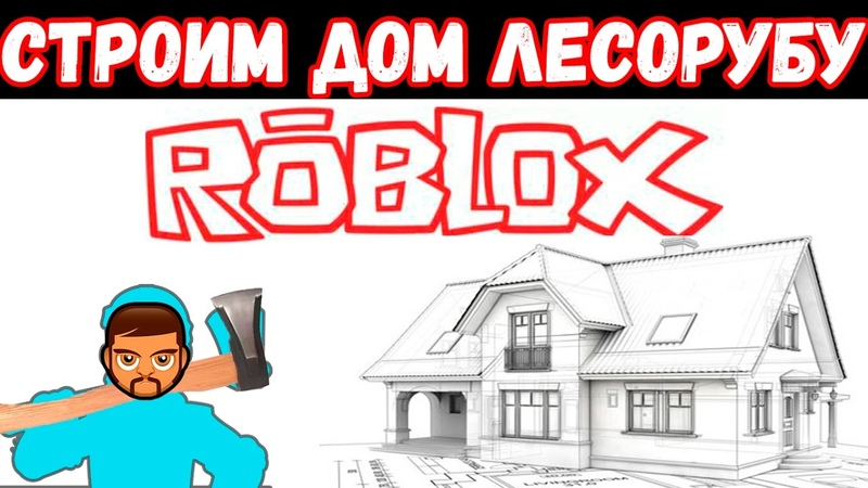 Строим сами свой Дом Roblox игра похоже на LEGO