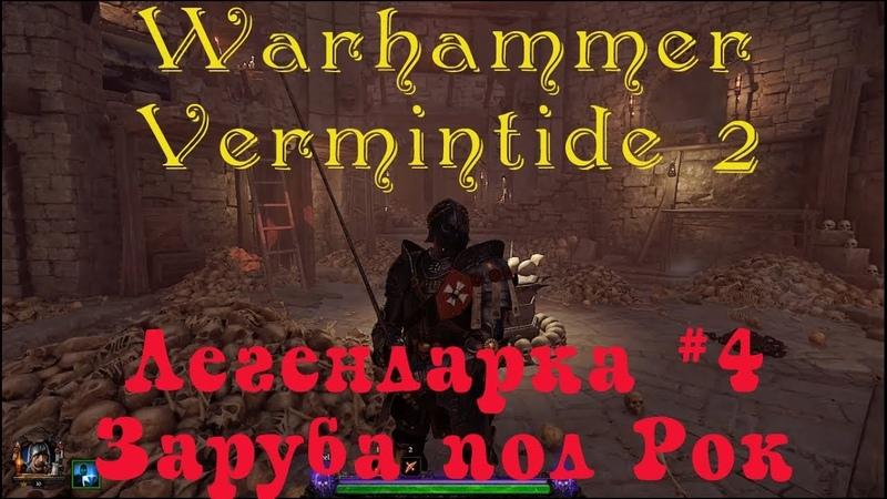 Warhammer Vermintide 2 Забег Рыцарем под рок на Легендарке карта Голод во Тьме Фэнтези шутер