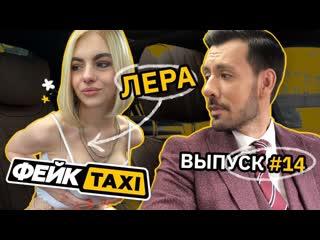 Фейк taxi #14. лера