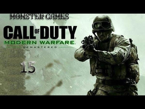Call of Duty Modern Warfare Remastered - №15 Грехи отца