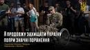 «Я продовжу захищати Україну попри значні поранення», – доброволець «Хітмен» з Молдови НацКорпус
