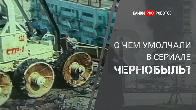 О чем умолчал сериал Чернобыль Реальные роботы СССР на ЧАЭС