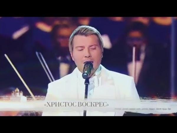 Николай Басков - Христос Воскрес ( Концерт Верую 2018)