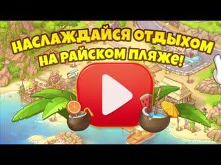 Вегамикс: вилла у моря - весеннее приключение!