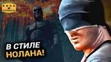 Для фанатов Бэтмена Нолана - сериал Сорвиголова  киновселенная Марвел