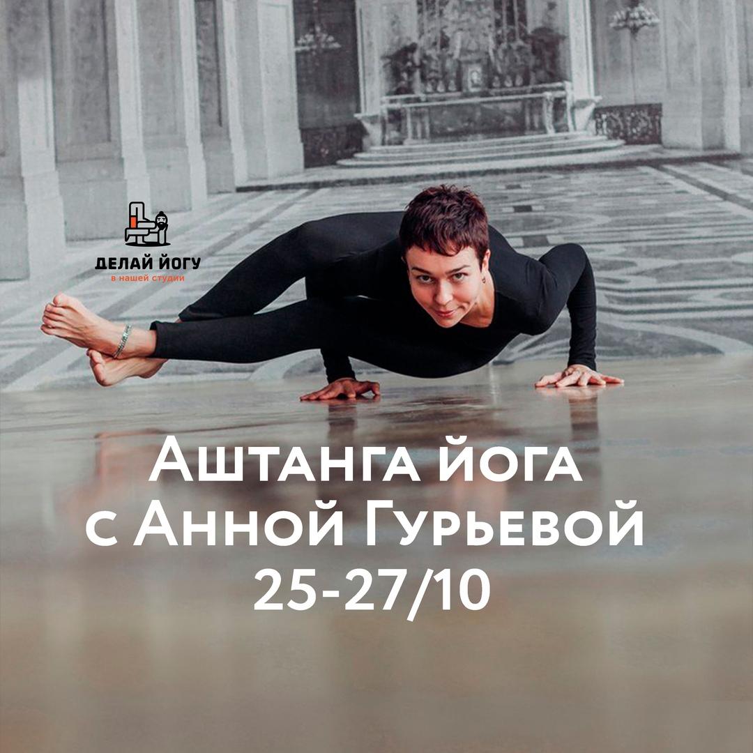 Афиша Екатеринбург Семинар Аштанга йога с Анной Гурьевой 25-27/10