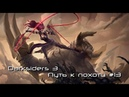 ☯Let`s Play! Darksiders 3(часть 13)   Путь к Похоти☯