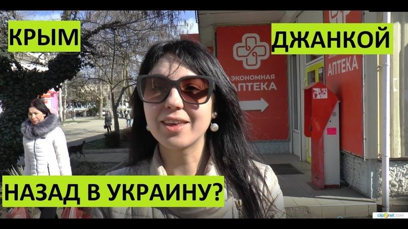 Крым на границе с Украиной Джанкой Опрос Назад в Украину
