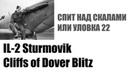 IL-2 Sturmovik: Cliffs of Dover Blitz. Спит над скалами или Уловка 22