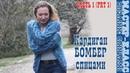 Кардиган Бомбер спицами из толстой пряжи со жгутами Мастер класс Урок 90 часть 1