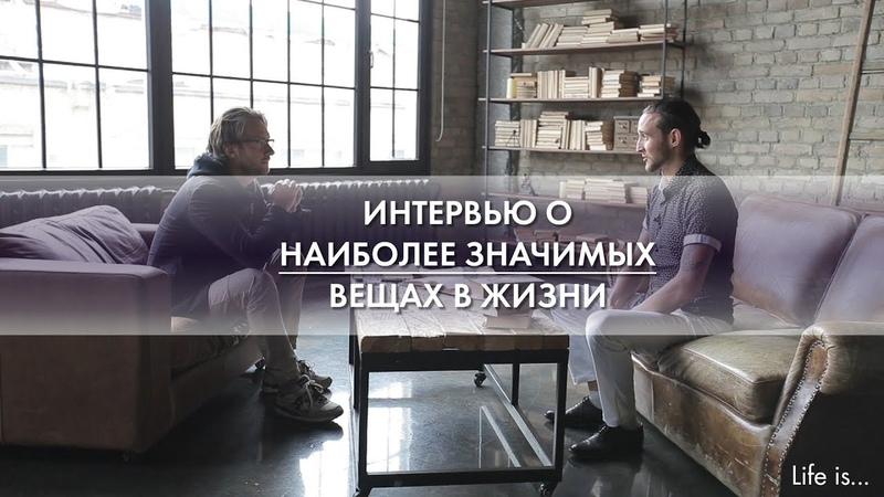 Интервью о наиболее значимых вещах в жизни Дмитрий Нортман и Дмитрий Лапшинов