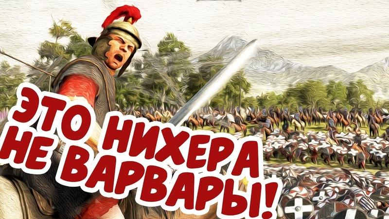 Викинги Против Легионеров Римляне офигели