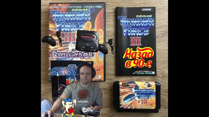 Sega mega drive 2 Thunder Force 3 Сила Грома 3 Лихие 90е Игра детства 90х Вячеслав