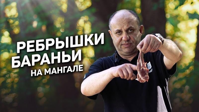Бараньи РЕБРЫШКИ на мангале - рецепт шеф повара Ильи Лазерсона
