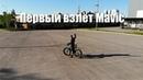 Фэтбайк + DJI Mavic AIR. Первое баловство.