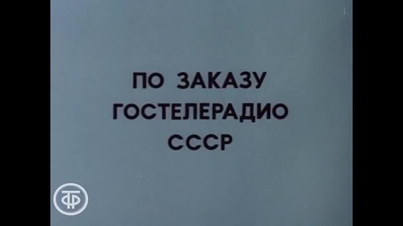 Знакомимся с Советским Союзом Телекурс русского языка Урок 15 По Украинской ССР 1986