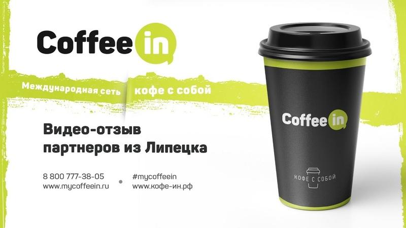 Видео отзыв партнеров Coffee in из Липецка