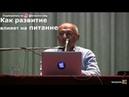 Торсунов О.Г. Как развитие влияет на питание