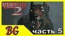 RESIDENT EVIL 2:Remake Прохождение 5|ОБИТЕЛЬ ЗЛА 2|Полное прохождение на русском