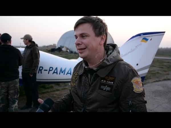 Небо, що поєднує журналіст Дмитро Комаров разом з авіаторами встановлює рекорд України