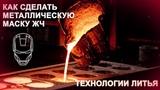 Металлическая маска Железного Человека. Технологии литья.