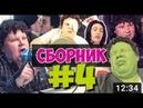 Топ Приколов Евгения Кулика 2019