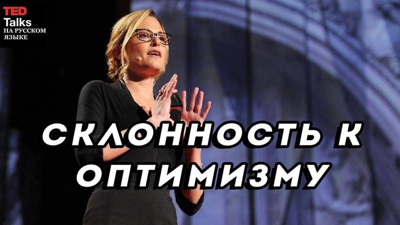 СКЛОННОСТЬ К ОПТИМИЗМУ - Тали Шарот - TED на русском