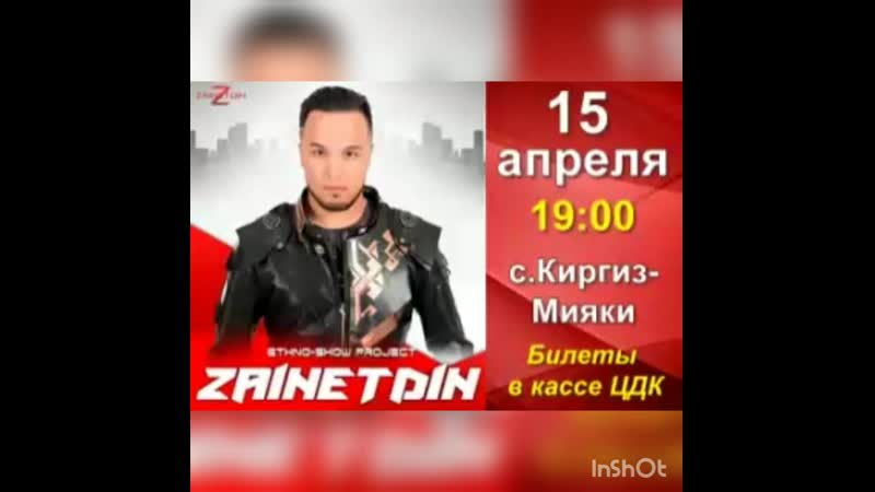 «ZAINETDIN» 15 Апреля Киргиз-Мияки