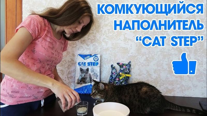 Комкующийся наполнитель для кошачьего туалета Cat Step Тесты Мнение эксперта