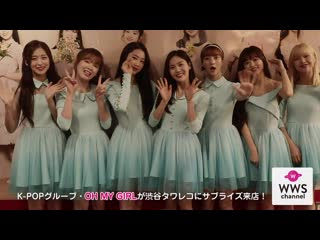 · press-media · 190703 · oh my girl japan 2nd album surprice event in shibuya tower records ·