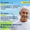 АЛЕКСАНДР ХАКИМОВ. 12-13 ИЮЛЯ. МИНСК 2019