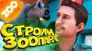 Лучший Симулятор ЗООПАРКА - Прохождение 1 - ZOO TYCOON Ultimate Animal Collection