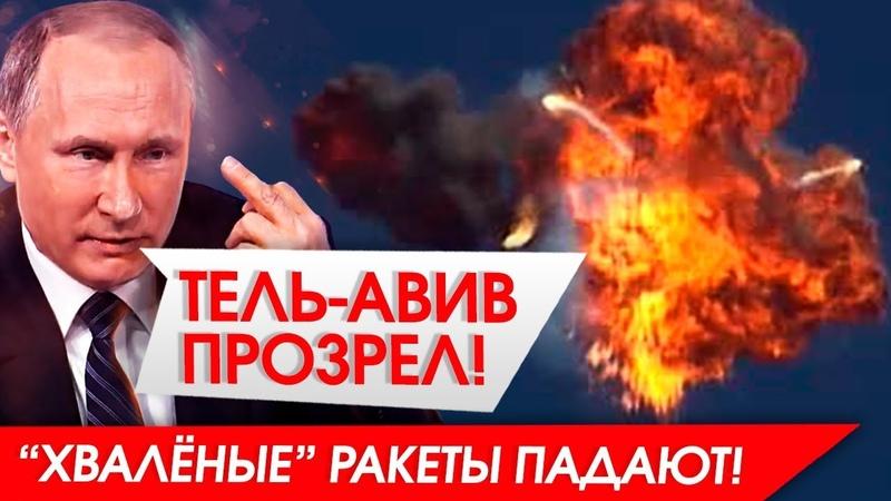 Русские С-400 сбили НЕ СБИВАЕМЫЕ новые Израильские Рэмпэйджи