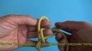 Пояснения к Калмыцкому узлу