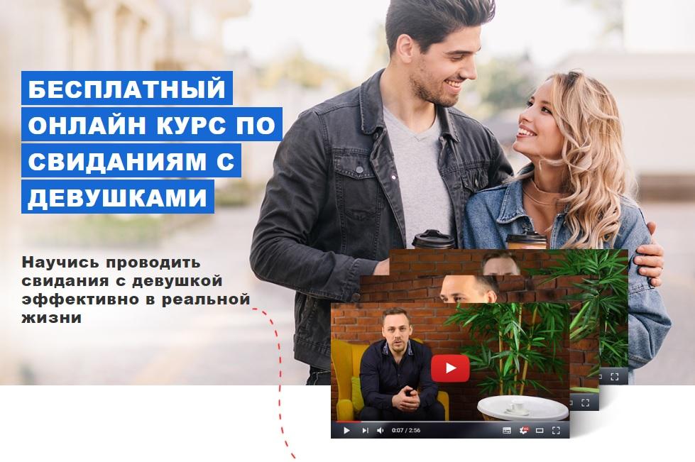 Афиша Ростов-на-Дону Как не попасть во френдзону ?