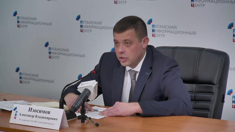 Брифинг и.о. директора ГУП ЛНР Луганскнефтепродукт
