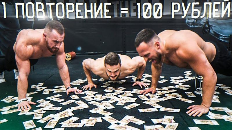 1 ПОВТОРЕНИЕ = 100 РУБЛЕЙ Кто Заберет ВСЕ