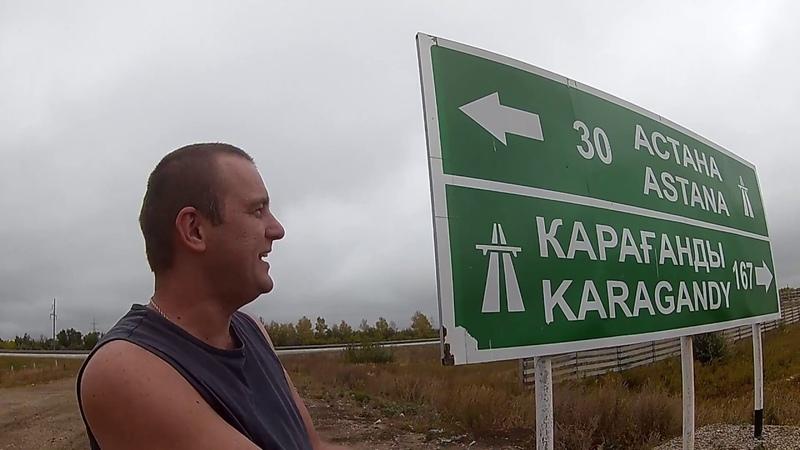 VLOG KZ 10 ХОРОШИЕ ДОРОГИ КАЗАХСТАНА ТРАССА АСТАНА КАРАГАНДА